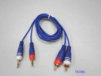 【全冠】3.5mm單聲道轉RCA/ AV端連接線 喇叭線 立體聲 音源線 鍍金頭 180公分(VN1965) 台南市