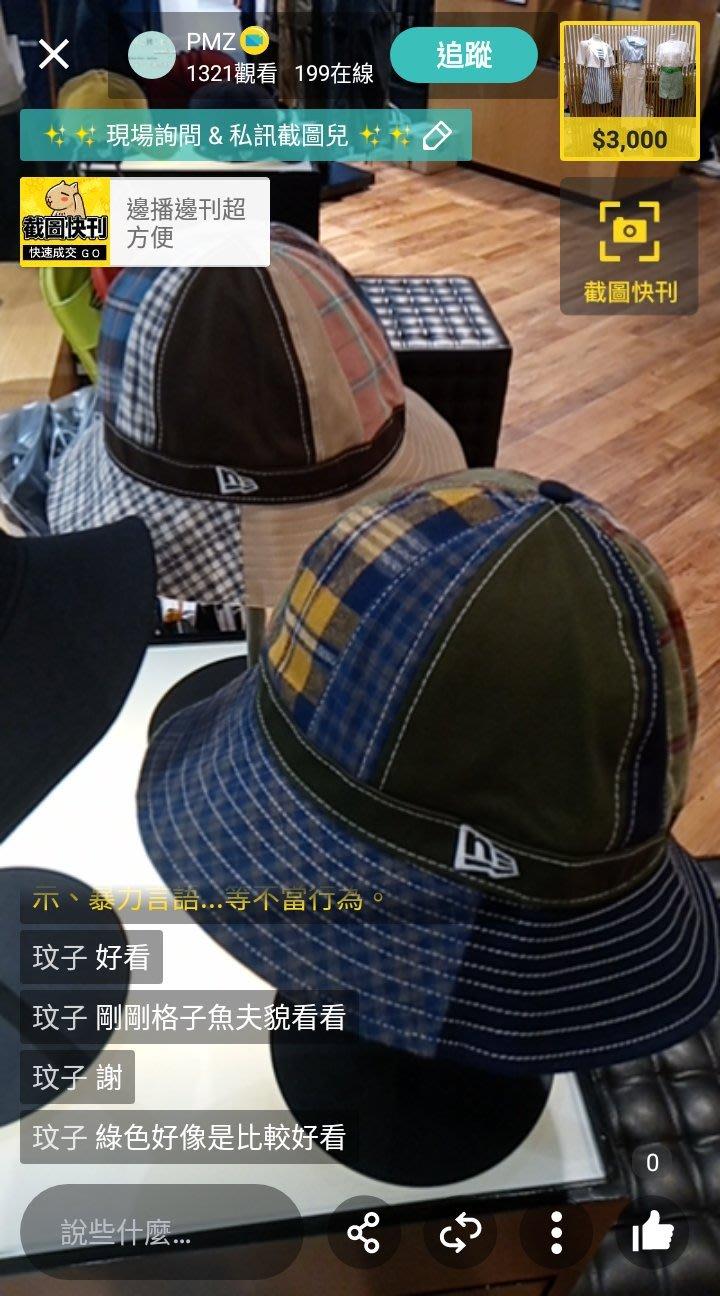 new era 韓國 拼接 漁夫帽 格子 特別