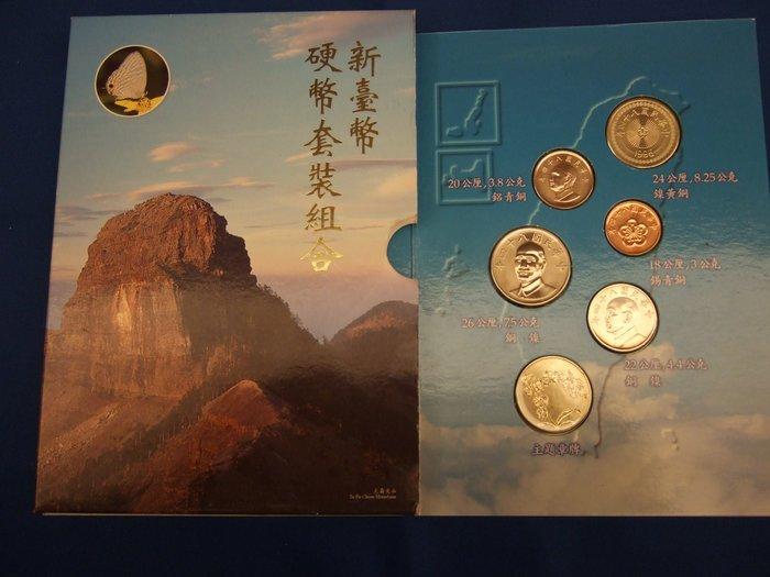 新台幣硬幣套裝組合~~台灣黃蝶~~民國84年