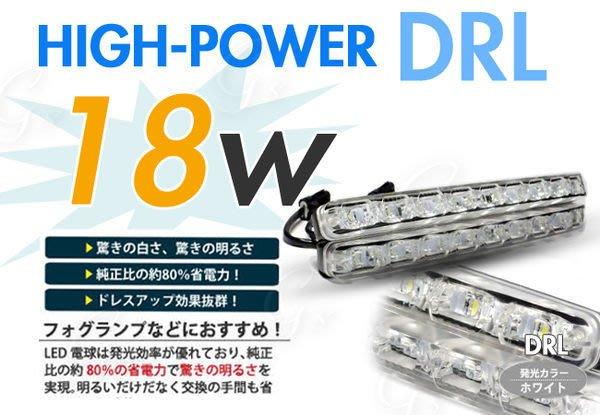 ◇光速LED精品◇大功率 DRL 18W 9晶 鋁殼 日行燈 100%防水 直購1600元  送報閃控制器