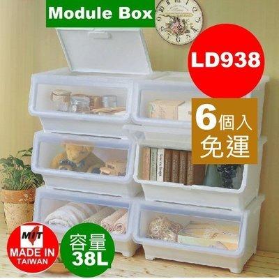 LOFT/6個入/免運/日系雙開直取式整理箱中/置物箱/收納箱/前開式收納箱/直購價