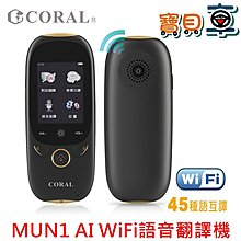 【免運優惠中】CORAL MUN1 AI WiFi語音翻譯機-WiFi雲端45國語言直譯/ 4國語言離線翻譯