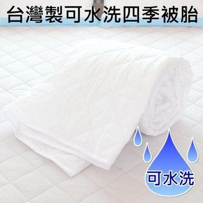 【台灣製可水洗四季被胎/夏被-8X7尺加大雙人薄被胎】薄被套變兩用被.涼被7X8呎特大雙人/加大雙人薄棉被~華隆寢具S3