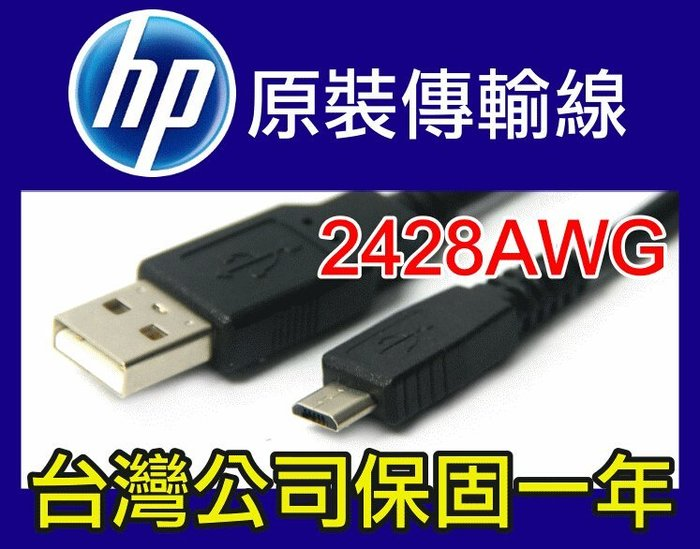 【傻瓜批發】hp原裝傳輸線 2428AWG 台灣公司保固一年micro孔 MP345 音箱 手機 平板電腦 板橋可自取