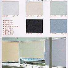[ 上品窗簾 ] P36捲簾--遮光防火防水--77元/才含安裝
