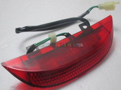 三陽 公司品【恰恰50 T45】尾燈、後燈、位置燈 雙插