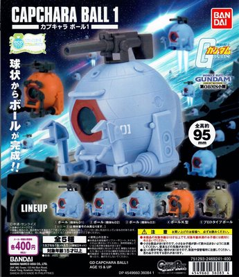 全新行貨 Bandai Capchara Ball part 1 鐵球扭蛋 1套5款 Gundam 高達