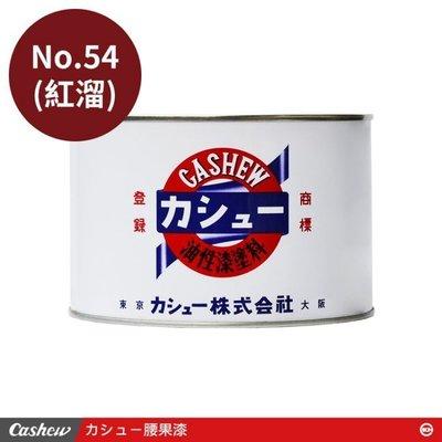 【正光興貿易】日本進口 『CASHEW...