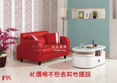 【元大家具行】 全新兩人座皮面沙發 加購 茶几 電視櫃 餐桌椅 沙發床 床墊 單人座 布沙發 皮製沙發 兒童沙發 圓桌