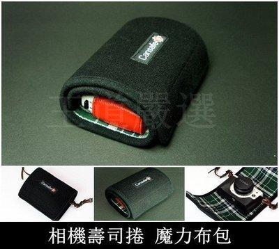 相機壽司捲 相機包布 魔力布包  加購價139元(原價169元)