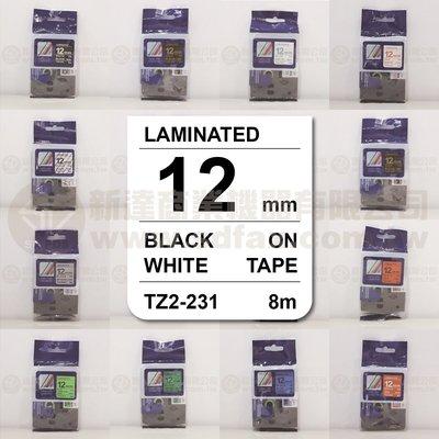 【費可斯】相容性護貝標籤帶12mm白底黑字(雷同TZe-231)適用: PT-D200/PT-2700含稅價