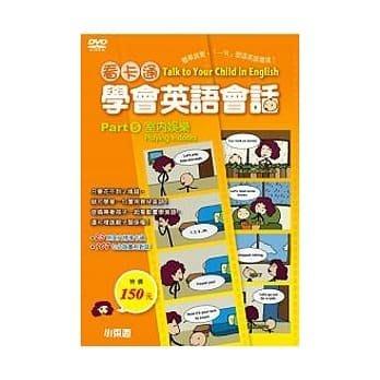 *小貝比的家*看卡通學會英語會話 DVD(5)室內娛樂Playing Indoors