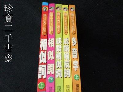 【珍寶二手書齋3B15】語文天才系列5本 國語週刊雜誌社