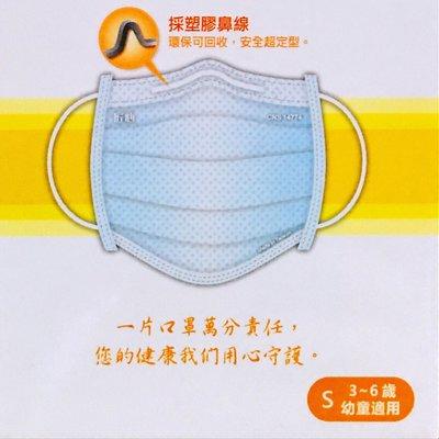 幼幼平面口罩50入(3-6歲)藍色(訂購前可聊聊)