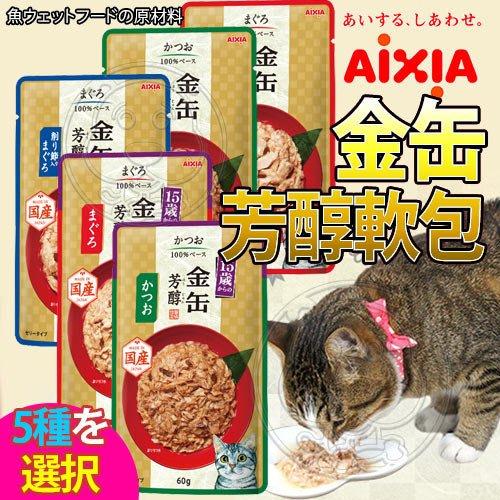 【🐱🐶培菓寵物48H出貨🐰🐹】日本愛喜雅》AIXIA 貓咪金罐金缶芳醇軟包-60g 特價43元(自取不打折)
