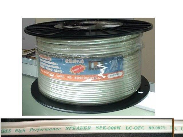 鈞釩音響~台灣製AXE 喇叭線.SPK-200W粗蕊銅絲發燒線(白色)