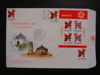 【大三元】臺灣套票封-紀237菲律賓郵票展覽 台北郵票小全張(未銷戳) -封加蓋中英文發行首戳81-20