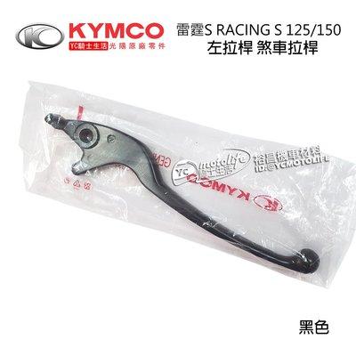 YC騎士生活_KYMCO光陽原廠 雷霆S 左拉桿 手拉桿 煞車拉桿 RACING S 煞車手把 左邊 黑色 光陽原廠零件