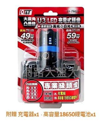 #網路大盤大# 雙主燈 T6LED 49W黃光 + U3LED 59W白光 充電式頭燈 4檔 專業頭燈 探照燈 工作燈