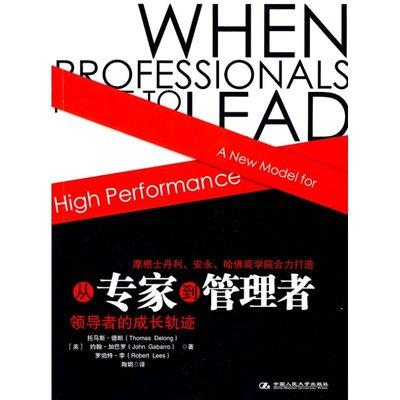 從專家到管理者/WHEN PROFESSIONALS HAVE TO LEAD (美)德朗,(美)加巴羅,(美)李 著 中國人民大學出版社