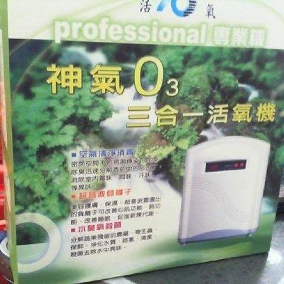 O3三合一活氧機 臭氧機 負離子 空氣清淨 蔬果殺菌解毒去農藥