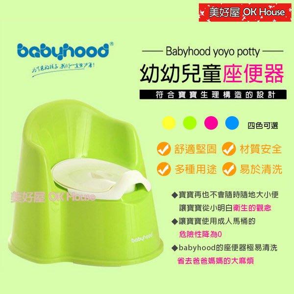 【美好屋OK House】貝貝兒童座便器/嬰兒馬桶/便盆/尿盆/寶寶小馬桶/QQ馬桶/草地綠