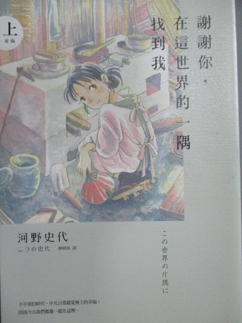 【書寶二手書T7/漫畫書_ODB】謝謝你在這世界的一隅找到我(上)_河野史代