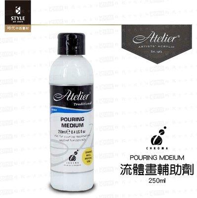 【時代中西畫材】壓克力輔助劑 澳洲CHROMA Atelier系列 Pouring Medium 流體畫輔助劑250ml