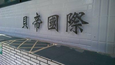 鏽鐵字 黑鐵字 凸字 浮字 招牌 門面 看板