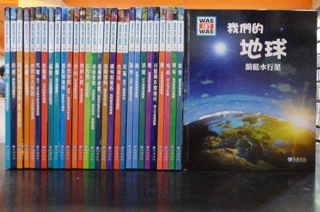 雅博客台大店--【WAS IST WAS  1-30】共30冊  泛亞文化出版   直購含運