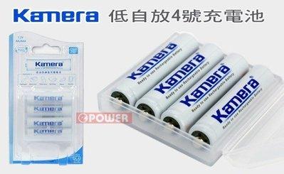 《台北-動力屋 》kamera 佳美能低自放電4號鎳氫充電池4顆卡裝(KANERA-4AAA)