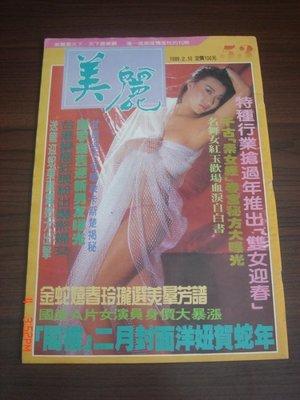 6【影期刊】~絕版~ 美麗雜誌53 徐小鳳 翁倩玉 曾華倩 吳君如 78年