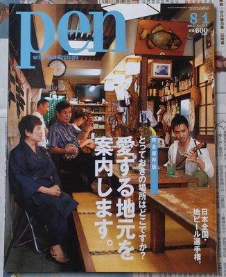 [BRUTUS 可參考]日版創意文化雜誌 pen NO.318 : 當地人所喜愛的地方與場所