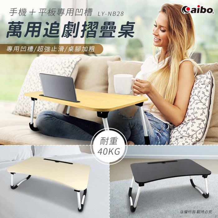 【HAHA小站】鈞嵐 aibo 手機/平板萬用 追劇 摺疊 折疊 電腦桌 筆電桌 床上 沙發 LY-NB28