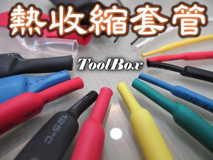 【ToolBox】國際大廠《Φ10mm彩色x100公尺》熱收縮套管/絕緣管/熱縮膜/熱縮管/熱縮套/防電套/熱縮膜收縮膜