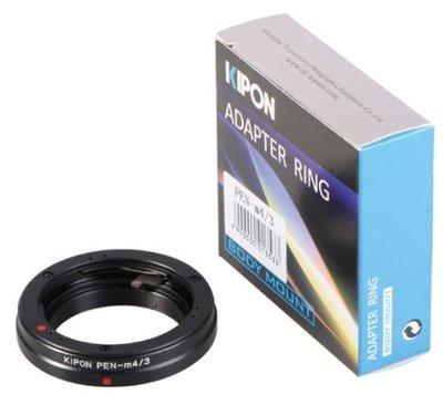 KIPON Olympus PEN F FT FV半格機老鏡頭轉MICRO M4/3 FOUR THIRDS相機身轉接環
