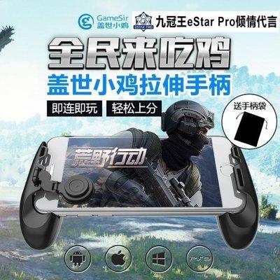 【興達生活】王者榮耀手機走位吸盤神器安卓IOS荒野行動吃雞游戲手柄送