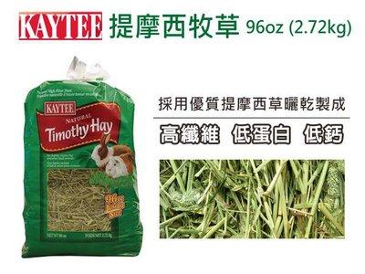 訂購@ 【-不可超取】☆ Kaytee 提摩西牧草96oz 高纖 低鈣 低蛋白質 (80350018