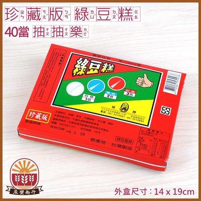 【晨豐商行】台灣懷舊零食 /古早味零食 / 珍藏版綠豆糕(全素)40當抽樂/ 抽當 抽獎食品