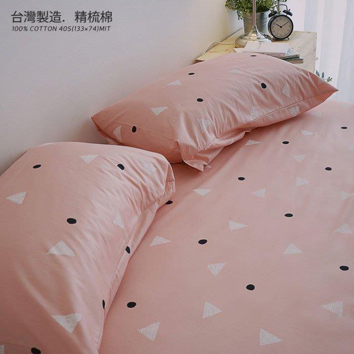 MIT精梳棉【法式甜派-粉色】雙人加大/床包枕套組-絲薇諾