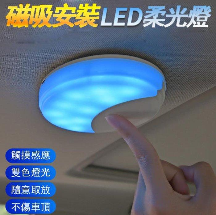 創意汽車閱讀燈 臥室觸摸床頭燈餵奶燈 充電觸控led櫥櫃燈衣櫃燈