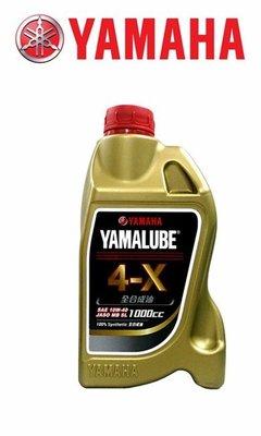 【DIY天堂】【山葉原廠】YAMAHA 4X 四行程/4T YAMALUBE 10W-40 1000cc 全合成機油