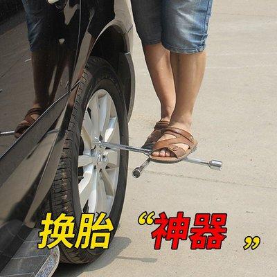 蜜久家?汽車輪胎扳手十字扳手換胎工具十字套筒扳手拆輪胎拆卸輪胎#限時優惠#實用#熱銷