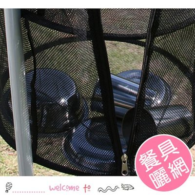 HH婦幼館 圓形可折疊餐具蔬菜水果晾曬網 乾燥架【1X050M210】