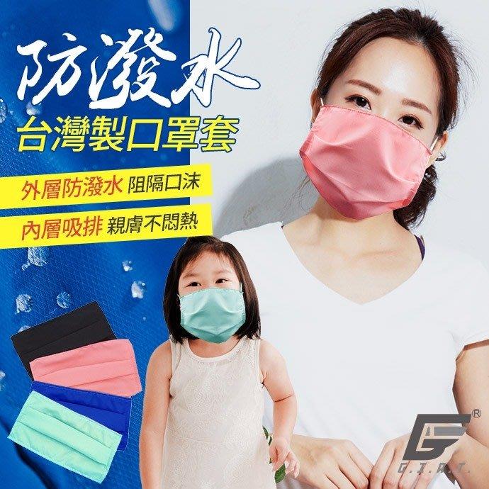 台灣製防潑水口罩防護套  口罩保護套