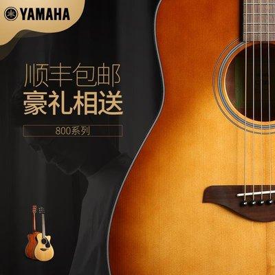 吉他正品雅馬哈 YAMAHA FG800 FS800 升級版單板民謠吉他 電箱木吉他