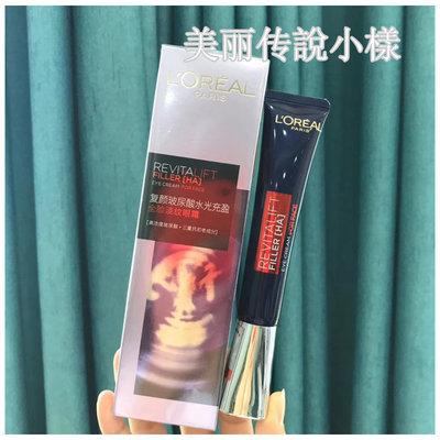 歐萊雅紫熨斗眼霜30ml【美麗傳說小樣】