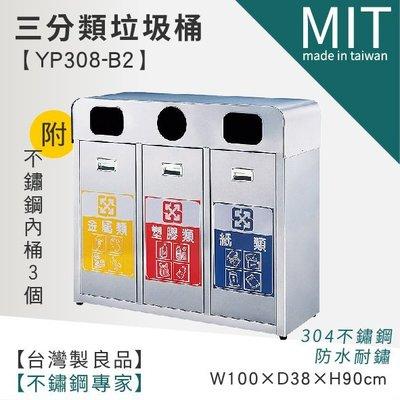 ☆樂事購☆【☆頂級304#不鏽鋼三分類資源回收桶YP308-B2☆不鏽鋼清潔箱/不鏽鋼垃圾桶】