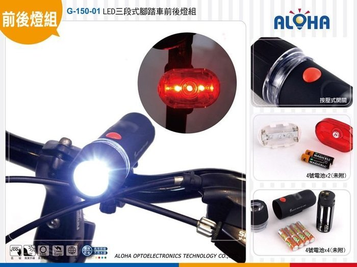 LED車燈【G-150-01】LED三段式腳踏車前後燈組 /前燈/尾帶/路跑/夜跑/臂章/反光條/自行車燈