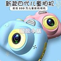 靚殼小舖 【現折100】現貨兒童相機...